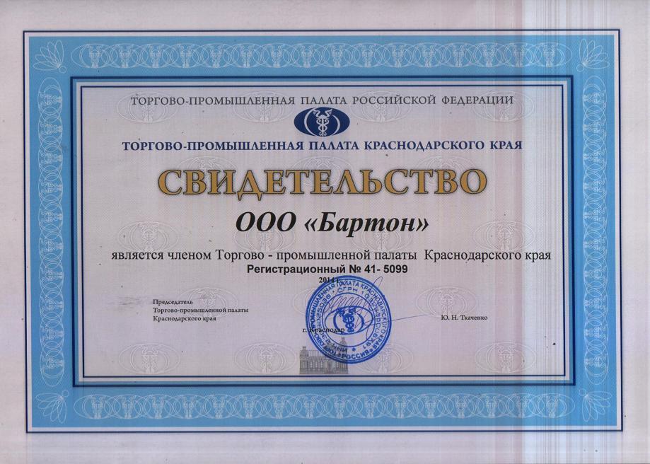 члено Торгово-промышленной палаты Краснодарского края и Торгово-промышленной палаты Российской Федерации (членский билет № 41-5099)