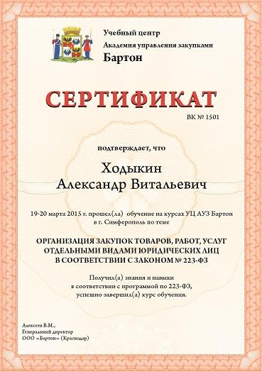 sertifikat-barton-223-fz