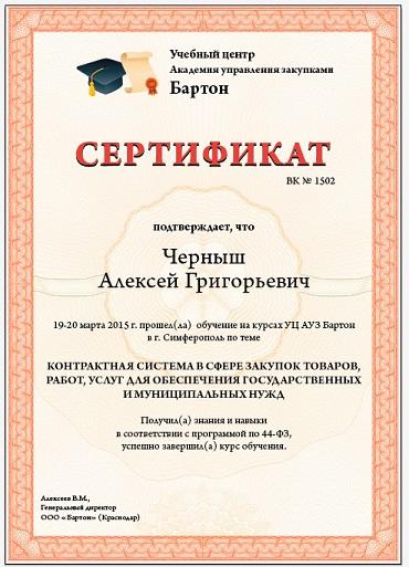 sertifikat-barton-44-fz