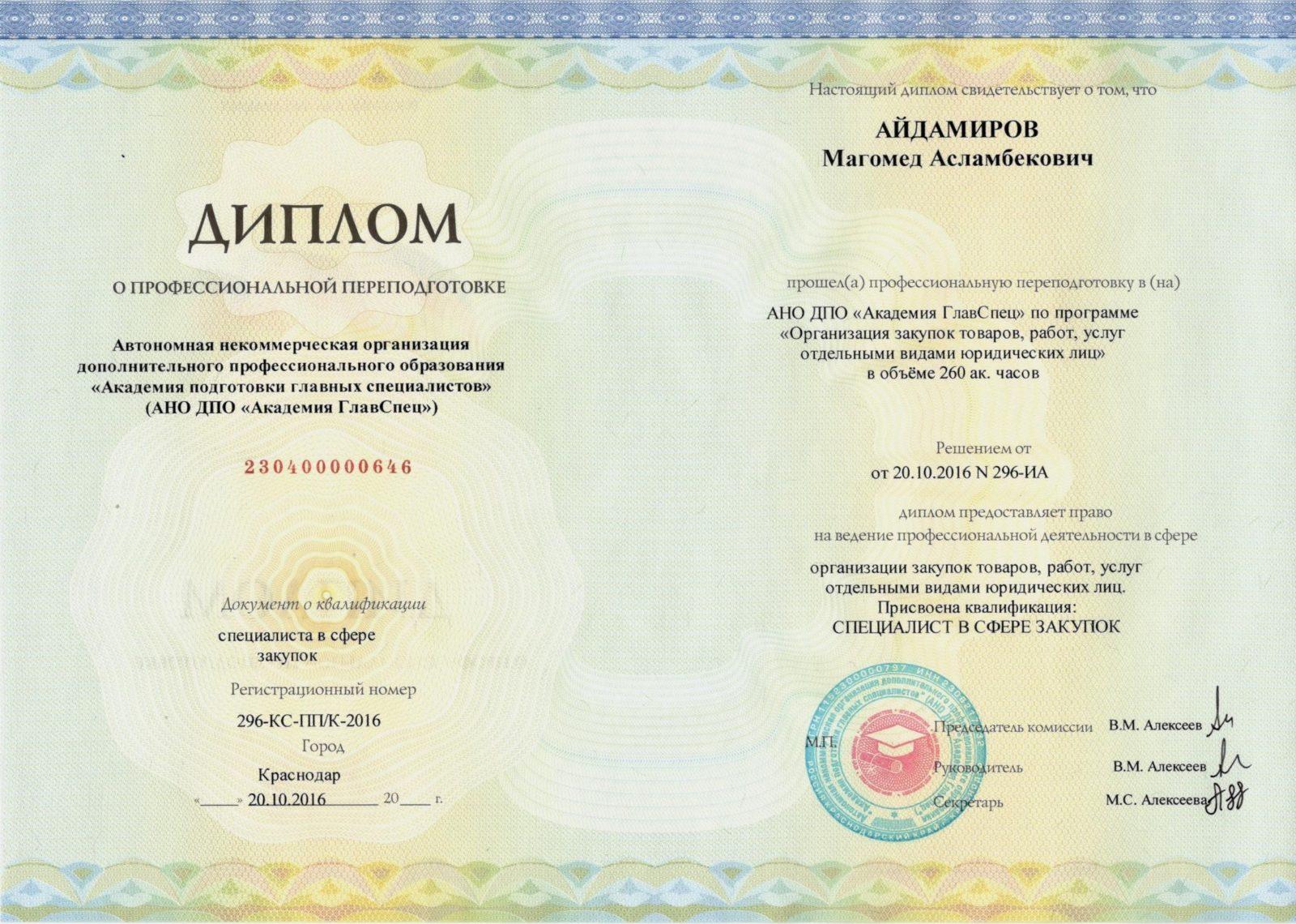диплом - Айдамирова