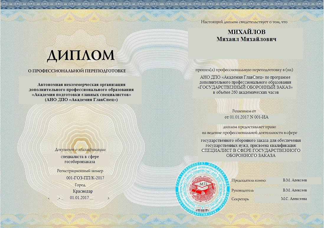 сертификат-275фз-260