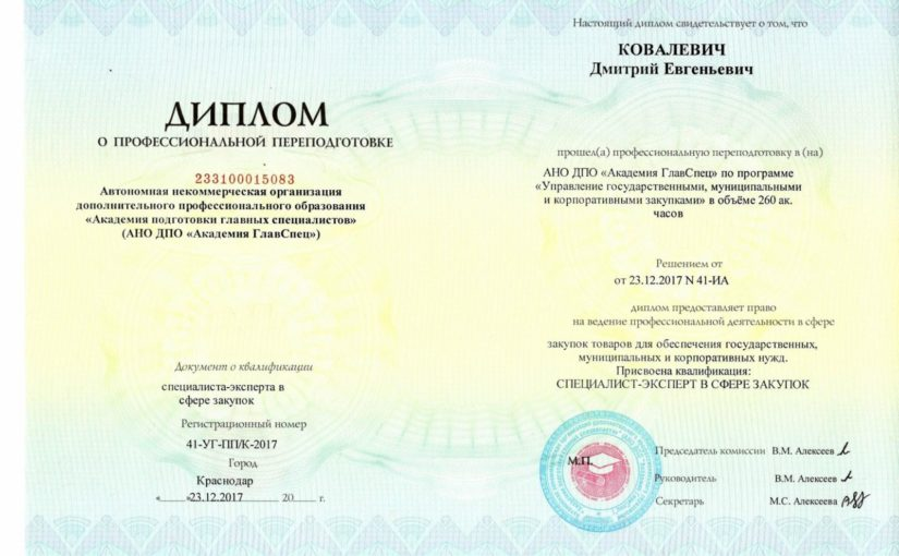 диплом - Ковалевич