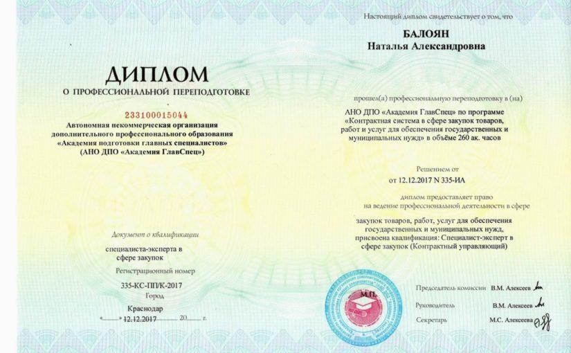 Диплом - Балоян