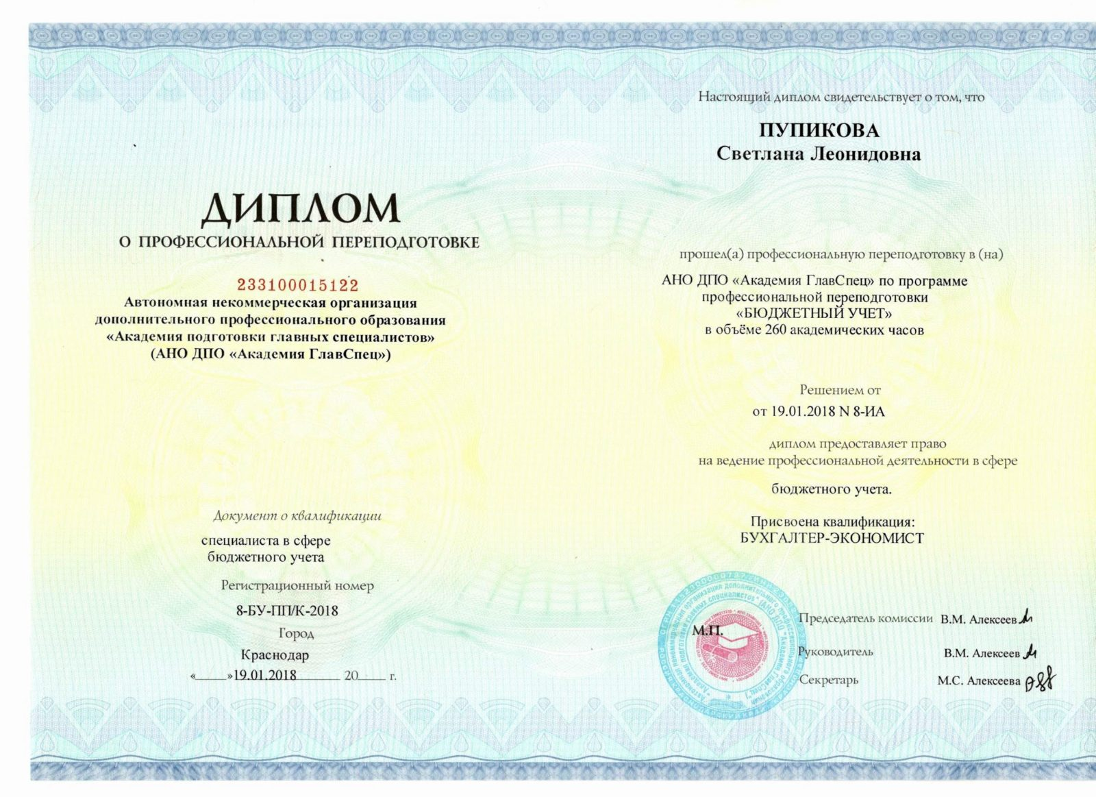 Сертификат - Пупикова