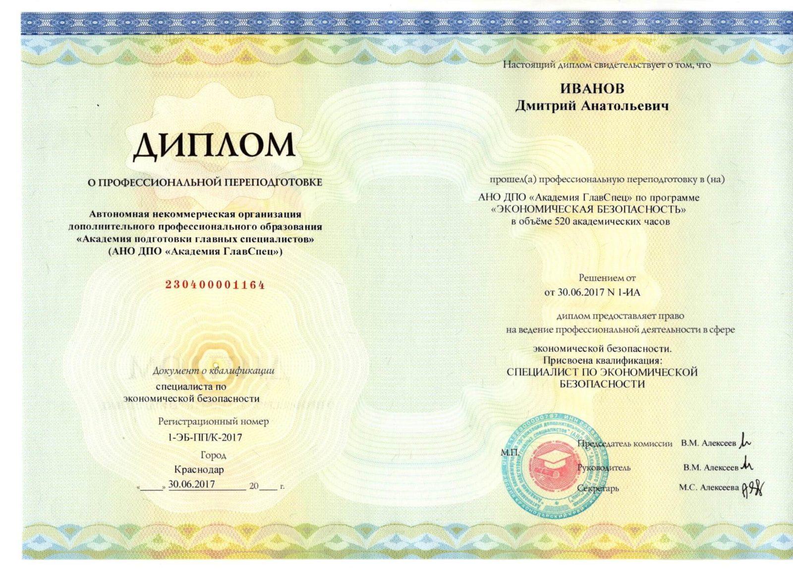 диплом - Иванов