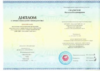 диплом - Скальская
