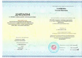 диплом - Лазейкина