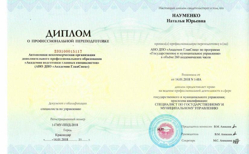 диплом - Науменко