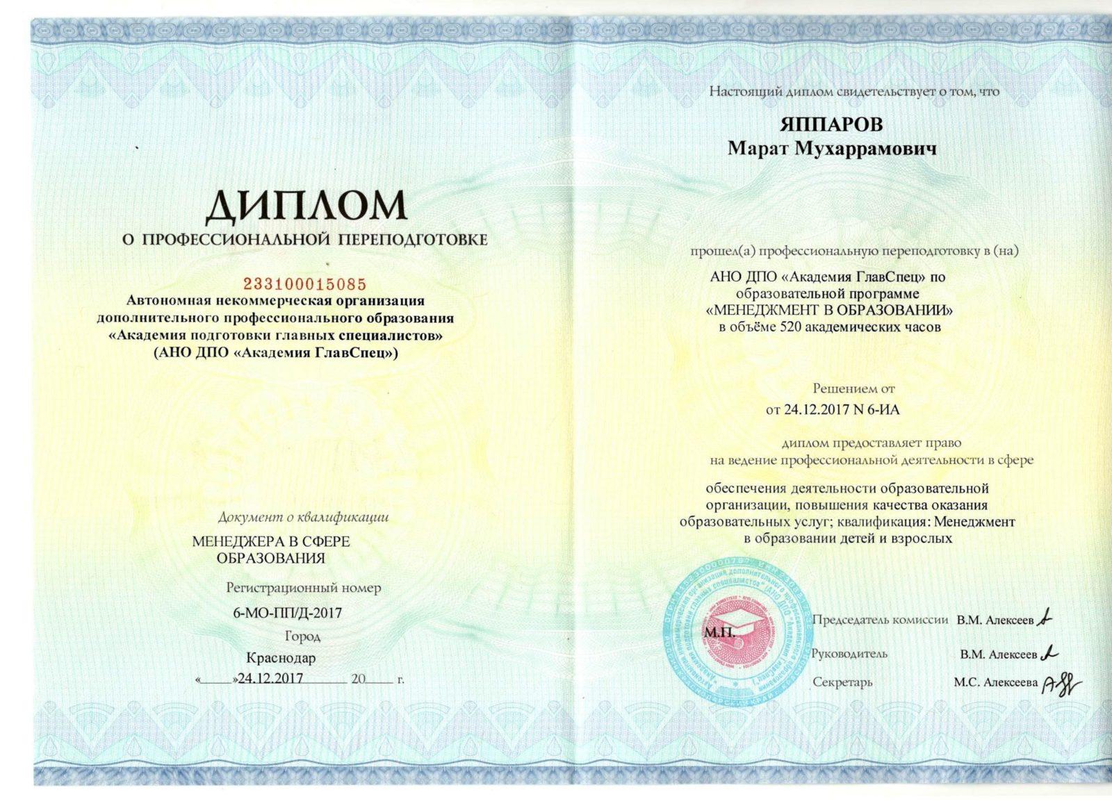 диплом - Япарова