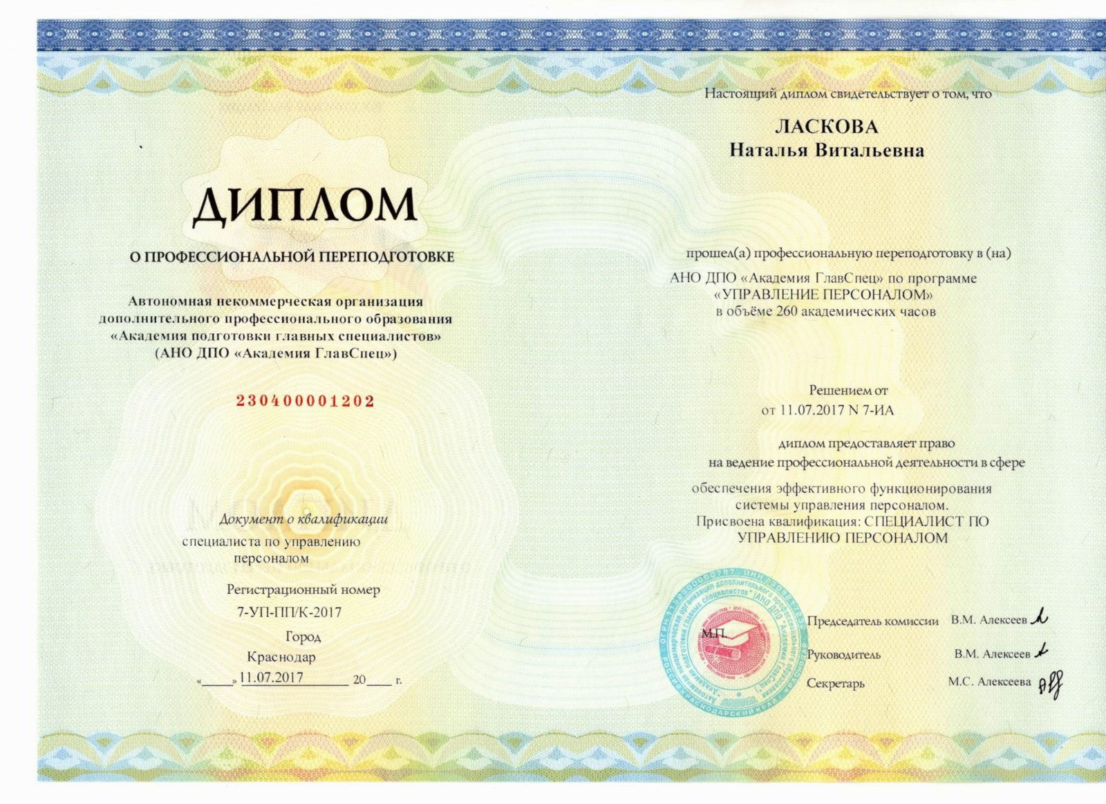 диплом - Ласкова