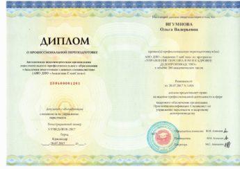 диплом - Игумнова