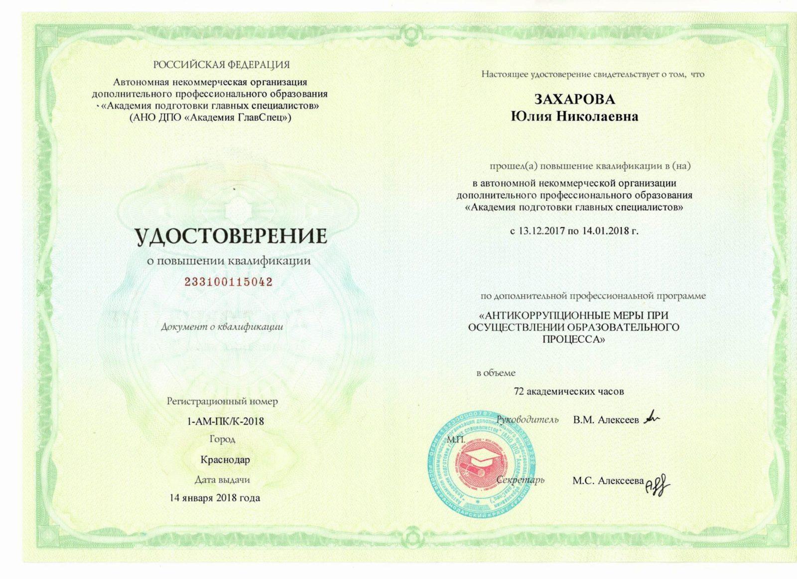 Удостоверение - Захарова
