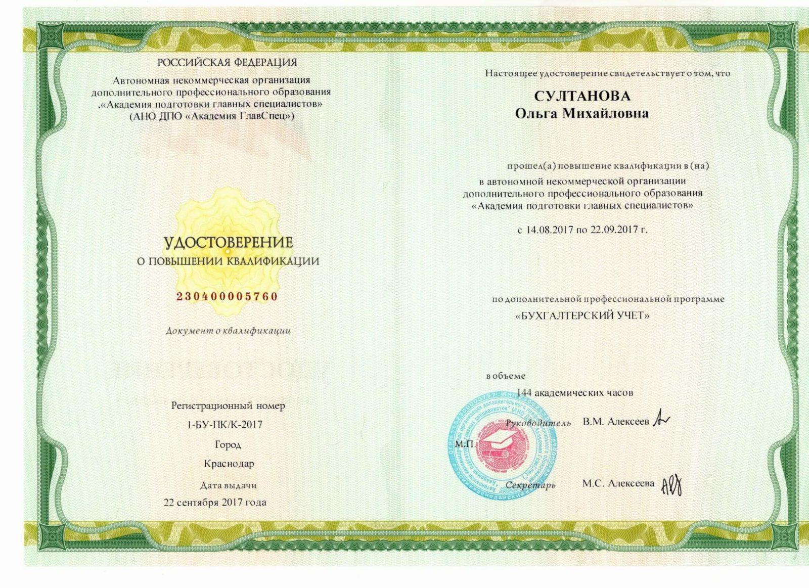 Сертификат - Султанова