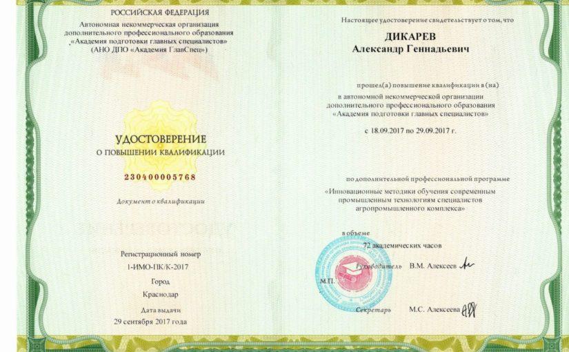 Удостоверение - Дикарев