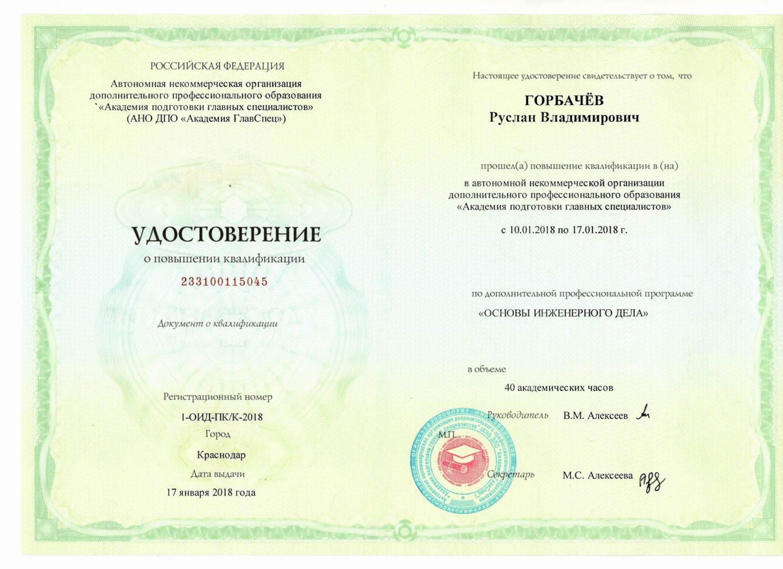 удостоверение - Горбачёв