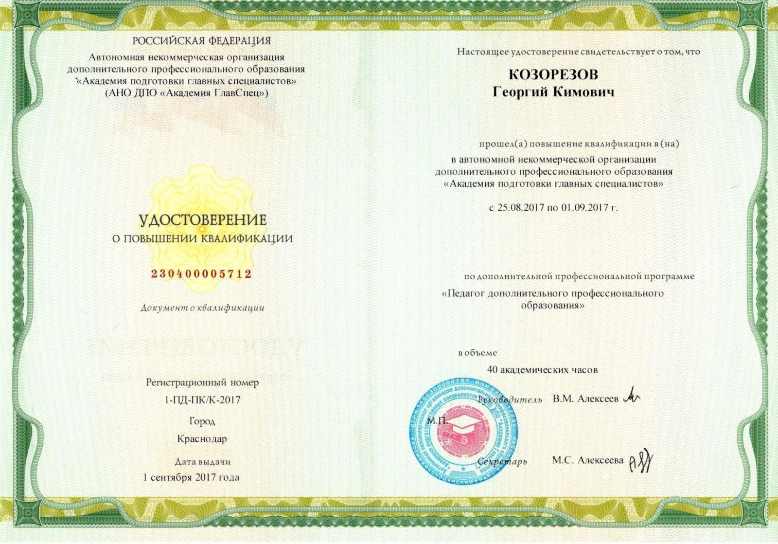 удостоверение - Козорезов