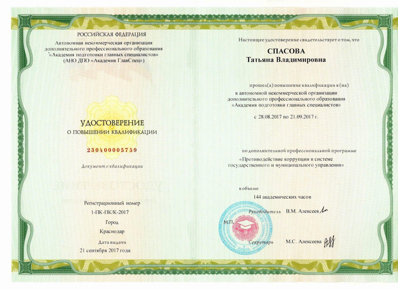 Удостоверение - Спасова